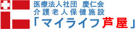 医療法人社団 慶仁会 | 介護老人保健施設「マイライフ芦屋」